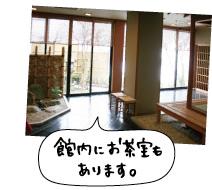 館内にお茶室もあります。