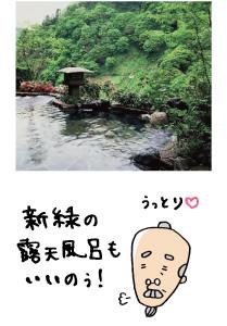 新緑の露天風呂もいいのぅ!
