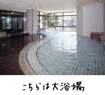 こちらは大浴場