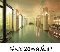 宇奈月ニューオータニホテルの温泉はなんと20mの広さ!